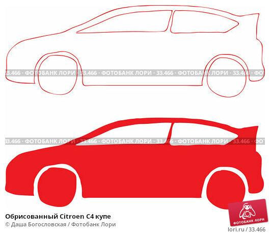 Обрисованный Citroen C4 купе, иллюстрация № 33466 (c) Даша Богословская / Фотобанк Лори
