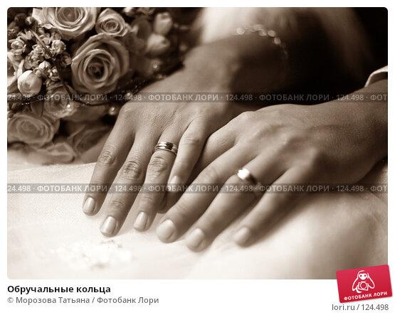 Обручальные кольца, фото № 124498, снято 1 сентября 2007 г. (c) Морозова Татьяна / Фотобанк Лори