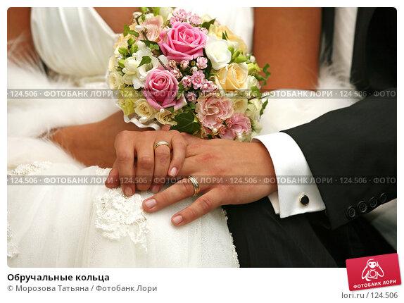 Купить «Обручальные кольца», фото № 124506, снято 1 сентября 2007 г. (c) Морозова Татьяна / Фотобанк Лори