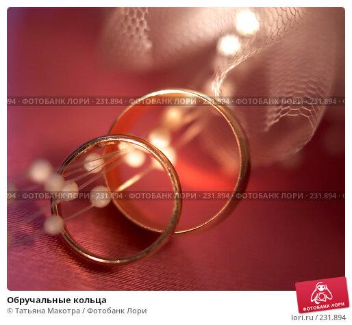 Обручальные кольца, фото № 231894, снято 8 февраля 2007 г. (c) Татьяна Макотра / Фотобанк Лори