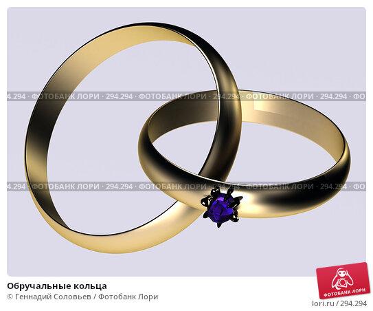 Обручальные кольца, иллюстрация № 294294 (c) Геннадий Соловьев / Фотобанк Лори