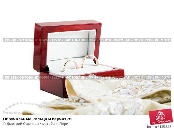 Обручальные кольца и перчатки, фото № 135818, снято 22 ноября 2006 г. (c) Дмитрий Ощепков / Фотобанк Лори
