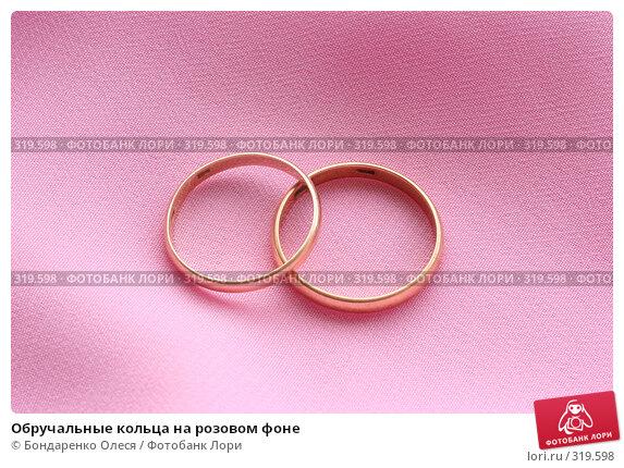 Обручальные кольца на розовом фоне, фото № 319598, снято 10 июня 2008 г. (c) Бондаренко Олеся / Фотобанк Лори