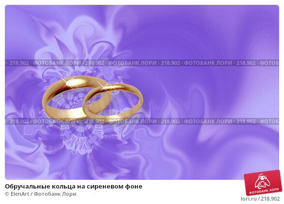 Купить «Обручальные кольца на сиреневом фоне», фото № 218902, снято 27 апреля 2018 г. (c) ElenArt / Фотобанк Лори
