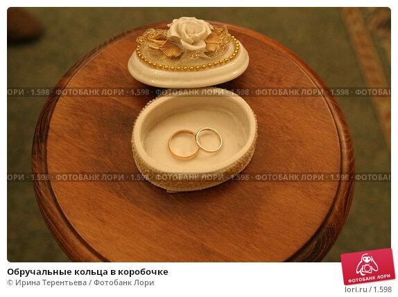 Обручальные кольца в коробочке, эксклюзивное фото № 1598, снято 10 сентября 2005 г. (c) Ирина Терентьева / Фотобанк Лори