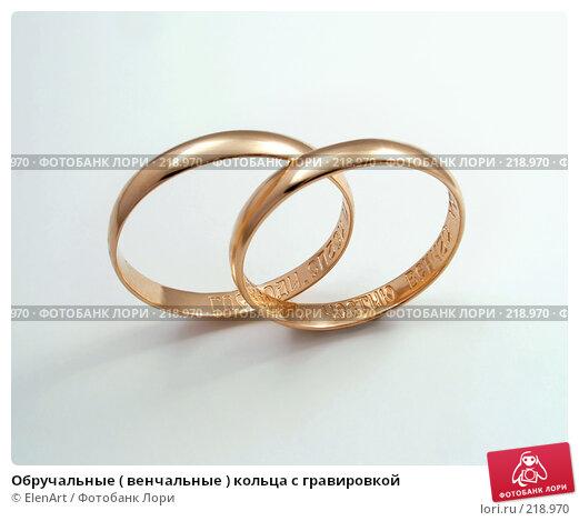 Обручальные ( венчальные ) кольца с гравировкой, фото № 218970, снято 20 января 2017 г. (c) ElenArt / Фотобанк Лори