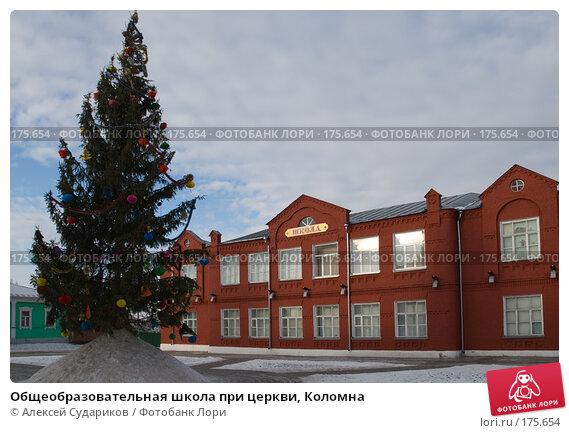 Общеобразовательная школа при церкви, Коломна, фото № 175654, снято 13 января 2008 г. (c) Алексей Судариков / Фотобанк Лори
