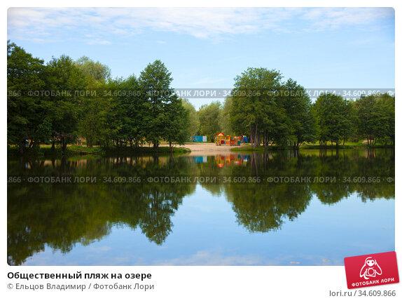 Общественный пляж на озере. Редакционное фото, фотограф Ельцов Владимир / Фотобанк Лори
