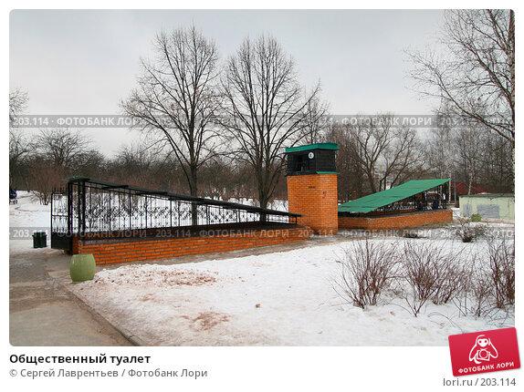 Общественный туалет, фото № 203114, снято 13 февраля 2008 г. (c) Сергей Лаврентьев / Фотобанк Лори