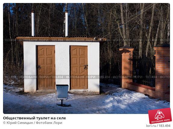 Общественный туалет на селе, фото № 183494, снято 8 января 2008 г. (c) Юрий Синицын / Фотобанк Лори