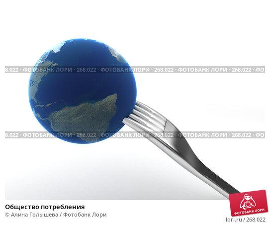 Общество потребления, эксклюзивная иллюстрация № 268022 (c) Алина Голышева / Фотобанк Лори