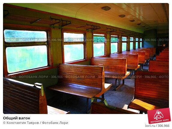 Купить «Общий вагон», фото № 306966, снято 2 июня 2007 г. (c) Константин Тавров / Фотобанк Лори