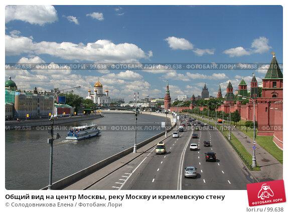 Общий вид на центр Москвы, реку Москву и кремлевскую стену, фото № 99638, снято 8 июня 2007 г. (c) Солодовникова Елена / Фотобанк Лори