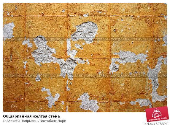 Обшарпанная желтая стена, фото № 327394, снято 25 декабря 2006 г. (c) Алексей Попрыгин / Фотобанк Лори