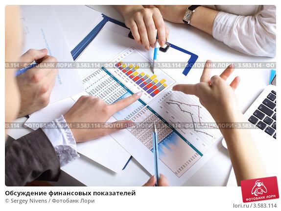 Купить «Обсуждение финансовых показателей», фото № 3583114, снято 30 марта 2012 г. (c) Sergey Nivens / Фотобанк Лори