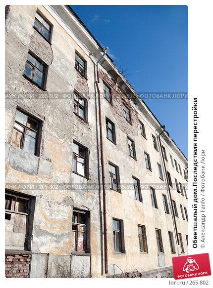 Обветшалый дом.Последствия перестройки, фото № 265802, снято 29 мая 2017 г. (c) Александр Fanfo / Фотобанк Лори