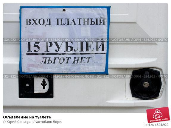 Купить «Объявление на туалете», фото № 324922, снято 30 апреля 2008 г. (c) Юрий Синицын / Фотобанк Лори