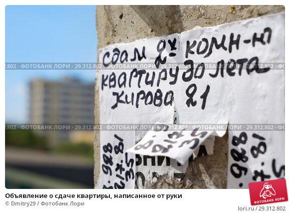 Купить «Объявление о сдаче квартиры, написанное от руки», эксклюзивное фото № 29312802, снято 17 сентября 2018 г. (c) Dmitry29 / Фотобанк Лори