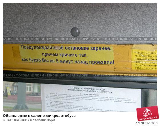 Объявление в салоне микроавтобуса, эксклюзивное фото № 129018, снято 2 августа 2007 г. (c) Татьяна Юни / Фотобанк Лори