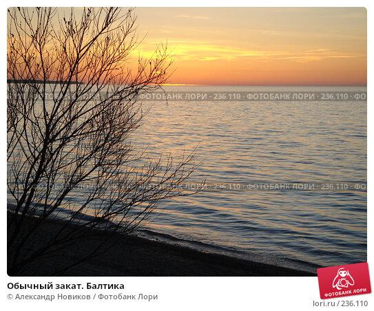 Обычный закат. Балтика, фото № 236110, снято 15 апреля 2007 г. (c) Александр Новиков / Фотобанк Лори