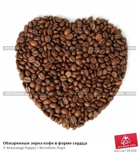 Обжаренные зерна кофе в форме сердца, фото № 79910, снято 11 февраля 2007 г. (c) Александр Паррус / Фотобанк Лори
