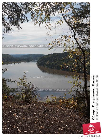 Обзор с Говорливого Камня (2011 год). Редакционное фото, фотограф Павел Спирин / Фотобанк Лори