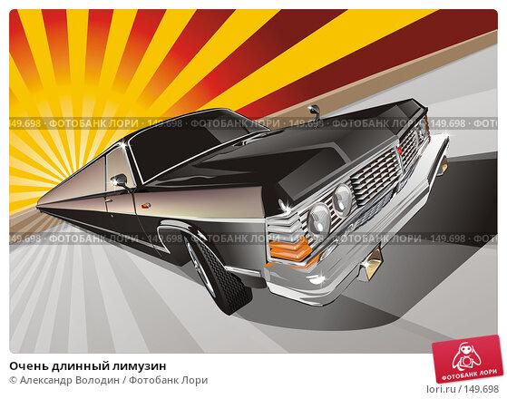 Очень длинный лимузин, иллюстрация № 149698 (c) Александр Володин / Фотобанк Лори
