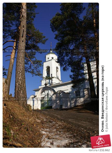 Очево. Введенская церковь (на горе), фото № 232662, снято 22 марта 2008 г. (c) Julia Nelson / Фотобанк Лори