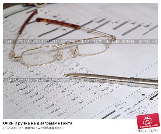 Купить «Очки и ручка на диаграмме Ганта», эксклюзивное фото № 191734, снято 31 января 2008 г. (c) Алина Голышева / Фотобанк Лори