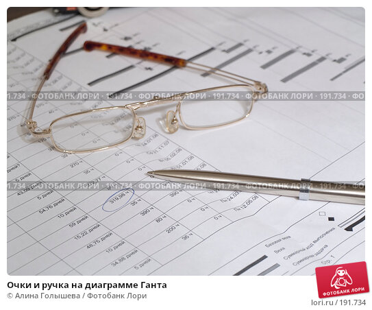 Очки и ручка на диаграмме Ганта, эксклюзивное фото № 191734, снято 31 января 2008 г. (c) Алина Голышева / Фотобанк Лори