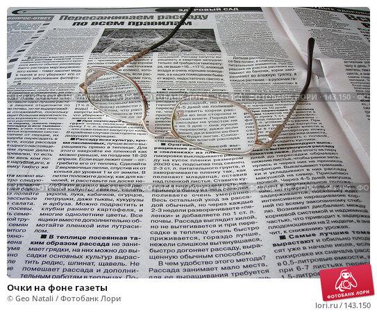 Очки на фоне газеты, фото № 143150, снято 7 декабря 2007 г. (c) Geo Natali / Фотобанк Лори