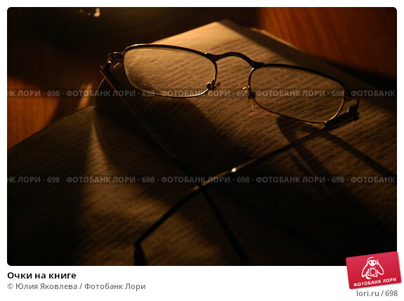 Очки на книге, фото № 698, снято 3 ноября 2005 г. (c) Юлия Яковлева / Фотобанк Лори