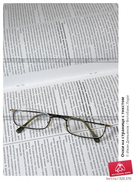 Очки на странице с текстом, фото № 329370, снято 1 июня 2008 г. (c) Иван Демьянов / Фотобанк Лори