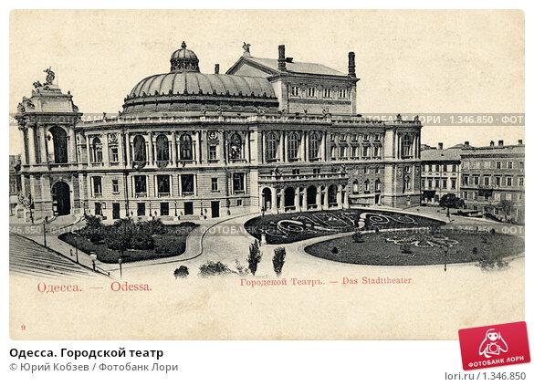 Купить «Одесса. Городской театр», фото № 1346850, снято 29 мая 2020 г. (c) Юрий Кобзев / Фотобанк Лори