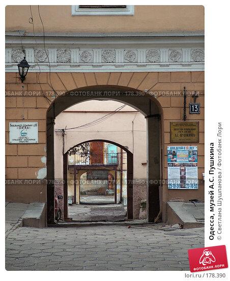 Одесса, музей А.С. Пушкина, фото № 178390, снято 6 января 2006 г. (c) Светлана Шушпанова / Фотобанк Лори