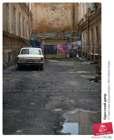 Одесский двор, фото № 178386, снято 5 января 2006 г. (c) Светлана Шушпанова / Фотобанк Лори