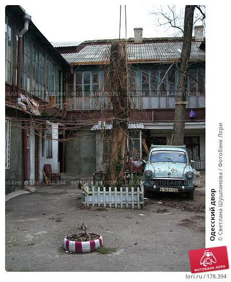Одесский двор, фото № 178394, снято 6 января 2006 г. (c) Светлана Шушпанова / Фотобанк Лори