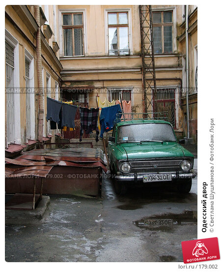 Купить «Одесский двор», фото № 179002, снято 10 января 2006 г. (c) Светлана Шушпанова / Фотобанк Лори