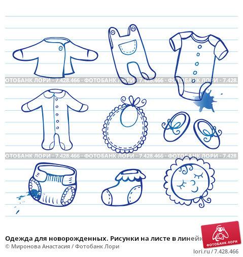 Изображение «Одежда для новорожденных  Рисунки на листе в линейку»