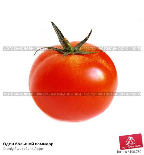 Один большой помидор, фото № 100730, снято 24 февраля 2007 г. (c) only / Фотобанк Лори