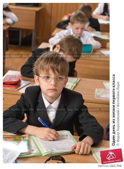 Один день из жизни первого класса, фото № 262794, снято 25 апреля 2008 г. (c) Федор Королевский / Фотобанк Лори