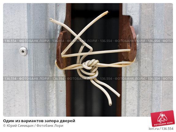 Один из вариантов запора дверей, фото № 136554, снято 24 ноября 2007 г. (c) Юрий Синицын / Фотобанк Лори