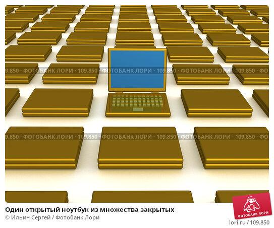 Один открытый ноутбук из множества закрытых, иллюстрация № 109850 (c) Ильин Сергей / Фотобанк Лори