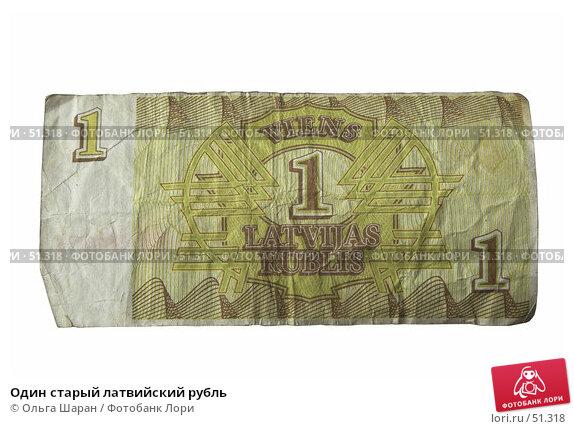Один старый латвийский рубль, фото № 51318, снято 15 апреля 2007 г. (c) Ольга Шаран / Фотобанк Лори