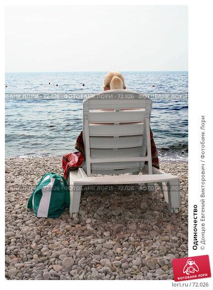 Одиночество, фото № 72026, снято 1 августа 2007 г. (c) Донцов Евгений Викторович / Фотобанк Лори