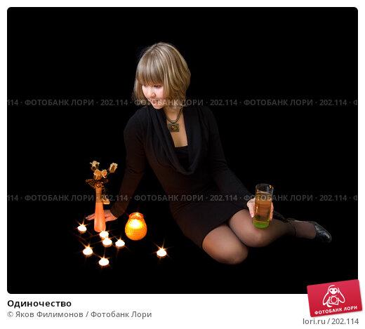 Одиночество, фото № 202114, снято 10 февраля 2008 г. (c) Яков Филимонов / Фотобанк Лори