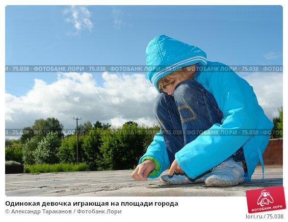 Купить «Одинокая девочка играющая на площади города», фото № 75038, снято 13 декабря 2017 г. (c) Александр Тараканов / Фотобанк Лори