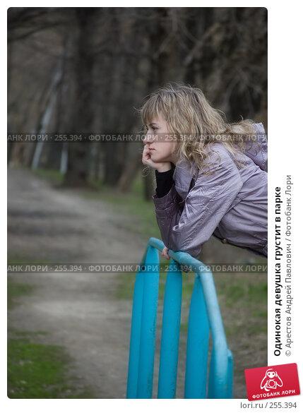 Купить «Одинокая девушка грустит в парке», фото № 255394, снято 30 марта 2008 г. (c) Арестов Андрей Павлович / Фотобанк Лори