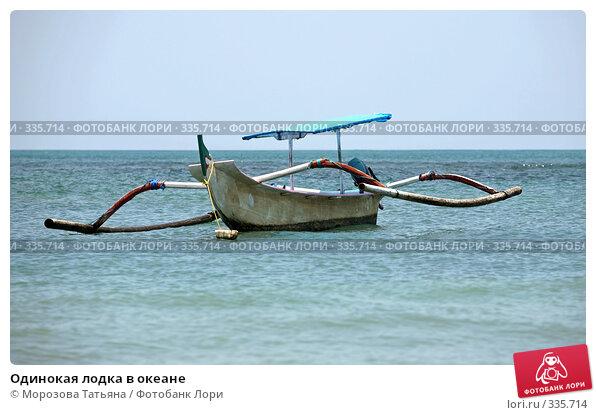 Одинокая лодка в океане, фото № 335714, снято 22 октября 2007 г. (c) Морозова Татьяна / Фотобанк Лори