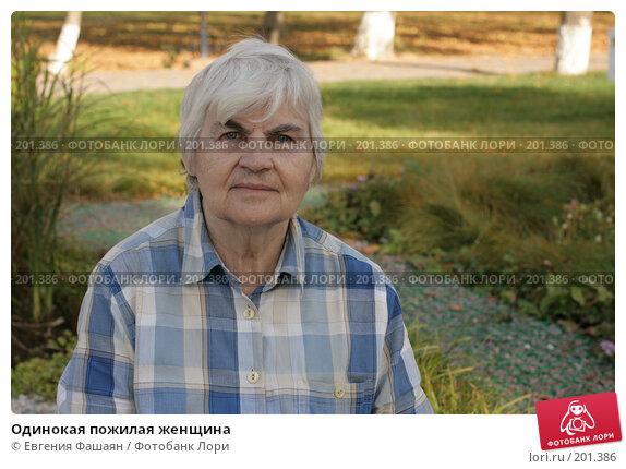 Одинокая пожилая женщина, фото № 201386, снято 2 октября 2007 г. (c) Евгения Фашаян / Фотобанк Лори